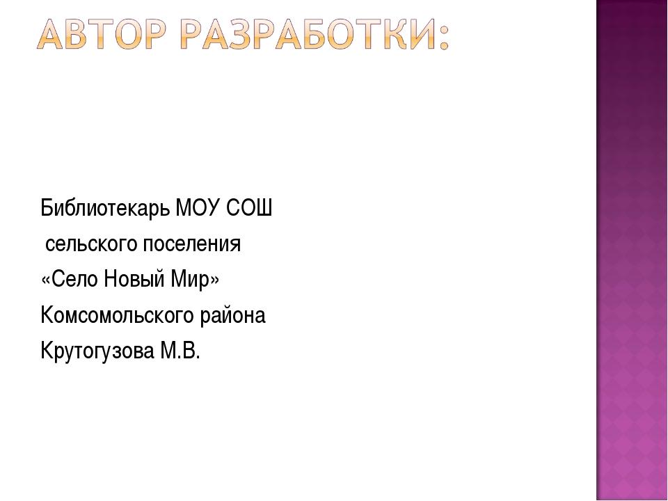 Библиотекарь МОУ СОШ сельского поселения «Село Новый Мир» Комсомольского рай...