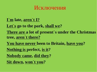 Исключения I`m late, aren`t I? Let`s go to the park, shall we? There are a lo