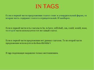 IN TAGS Если в первой части предложения глагол стоит в утвердительной форме,
