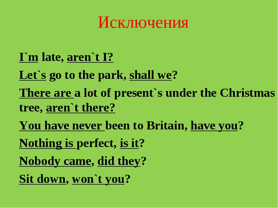 Исключения I`m late, aren`t I? Let`s go to the park, shall we? There are a lo...