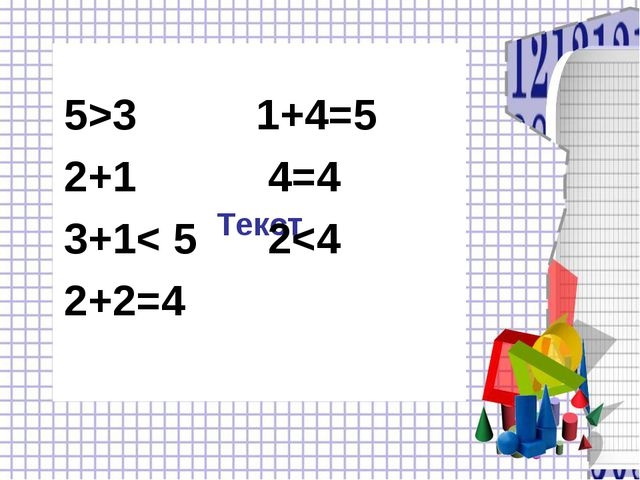 Текст 5>31+4=5 2+1 4=4 3+1< 5 2