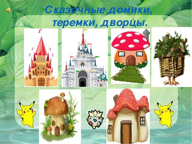 Сказочные домики, теремки, дворцы.