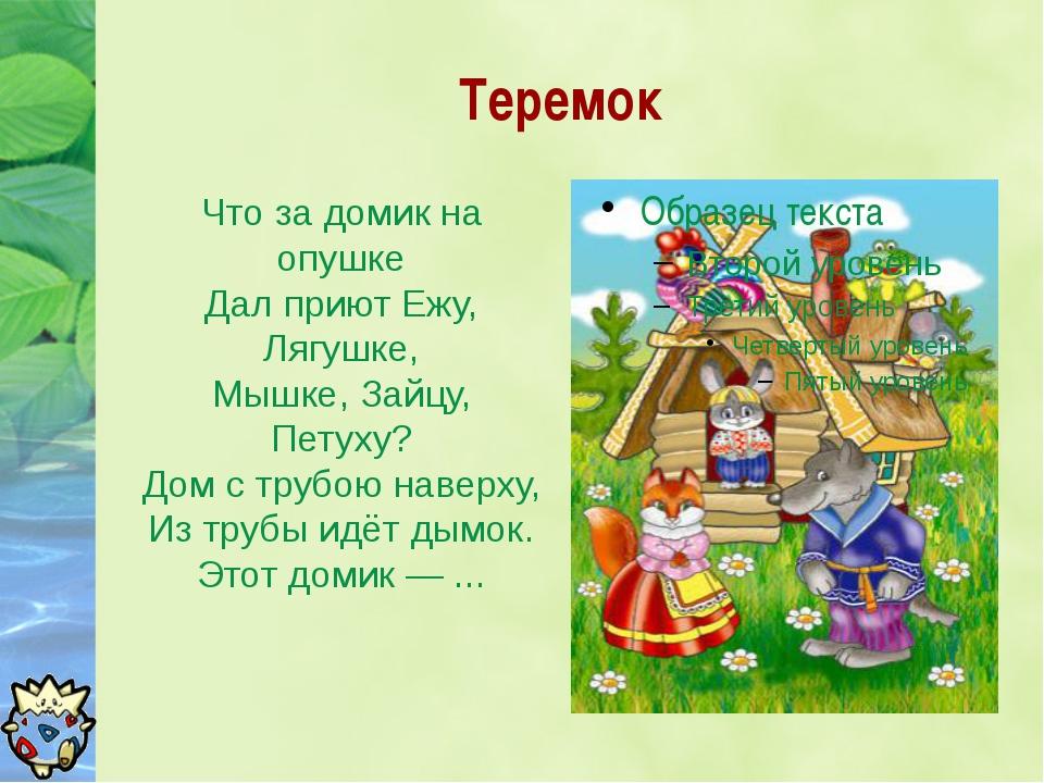 Теремок Что за домик на опушке Дал приют Ежу, Лягушке, Мышке, Зайцу, Петуху?...