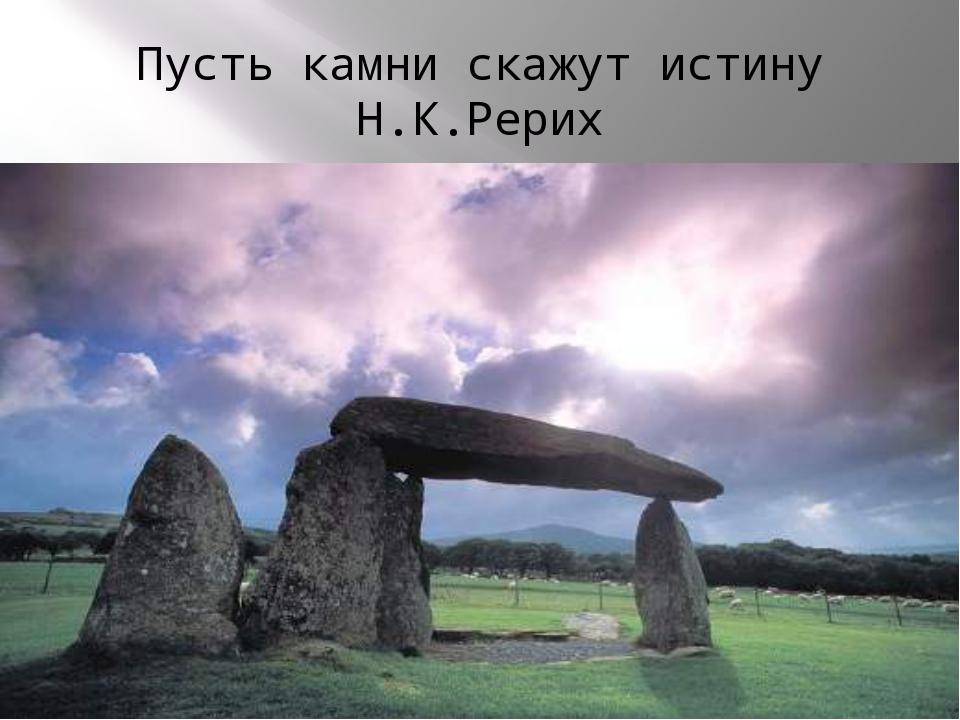 Пусть камни скажут истину Н.К.Рерих