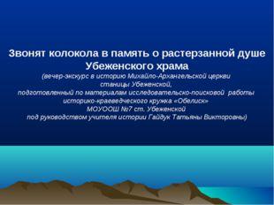 Звонят колокола в память о растерзанной душе Убеженского храма (вечер-экскурс