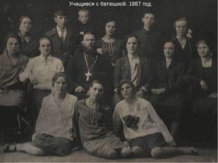 Гимназистки с батюшкой после урока закона Божьего Учащиеся с батюшкой. 1887 г