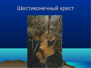 Шестиконечный крест