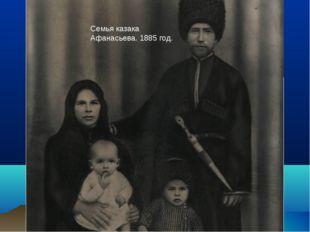 Семья казака Афанасьева. 1885 год.