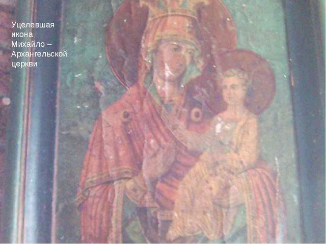 Уцелевшая икона Уцелевшая икона Михайло –Архангельской церкви
