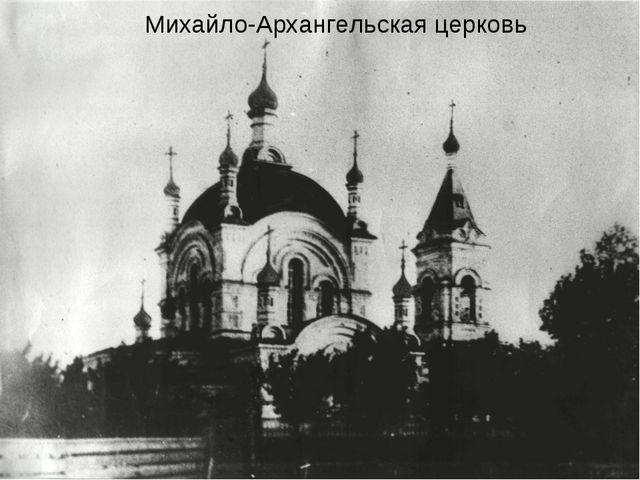 Михайло-Архангельская церковь Михайло-Архангельская церковь