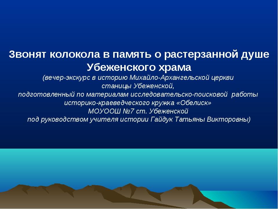 Звонят колокола в память о растерзанной душе Убеженского храма (вечер-экскурс...
