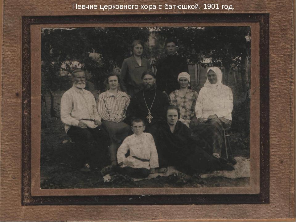 Певчие станицы с батюшкой Певчие церковного хора с батюшкой. 1901 год.