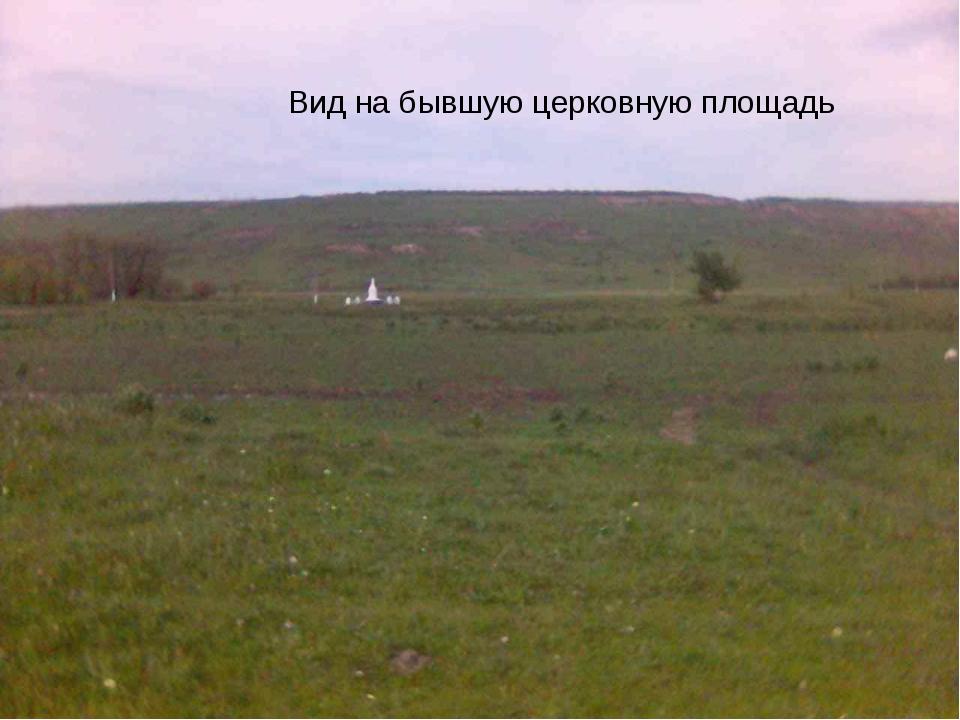 Вид на бывшую церковную площадь