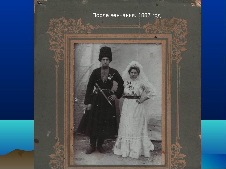 После венчания. 1887 год