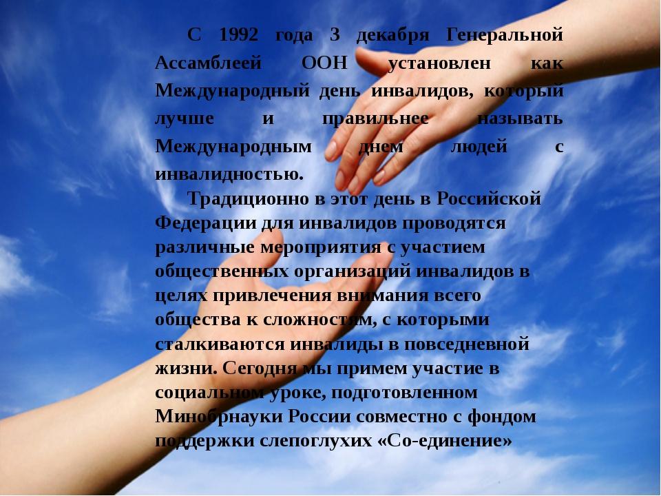 С 1992 года 3 декабря Генеральной Ассамблеей ООН установлен как Международный...