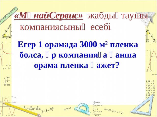 «МұнайСервис» жабдықтаушы компаниясының есебі Егер 1 орамада 3000 м2 пленка б...