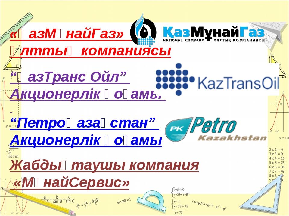 """«ҚазМұнайГаз» Ұлттық компаниясы """"ҚазТранс Ойл"""" Акционерлік қоғамы """"ПетроҚазақ..."""