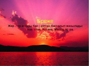 Ереже Жер – су аттары бас әріптен басталып жазылады: Қазақстан, Астана, Жетіс