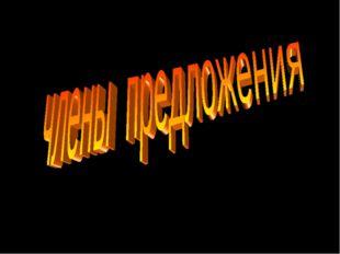 Презентация учителя начальных классов школы № 410 г.Москвы Лухмановой Татьяны