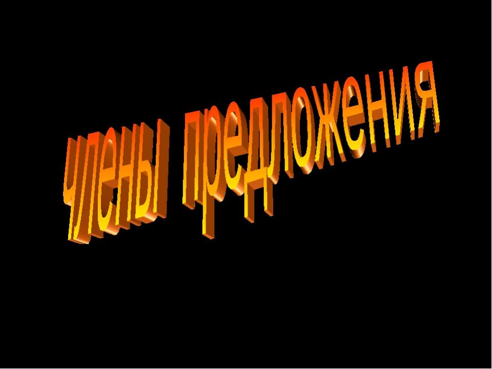 Презентация учителя начальных классов школы № 410 г.Москвы Лухмановой Татьяны...