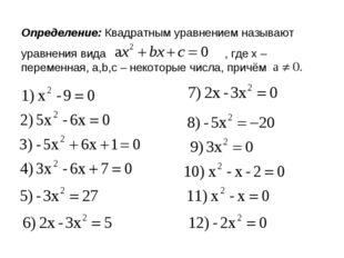 Определение: Квадратным уравнением называют уравнения вида , где x – переменн