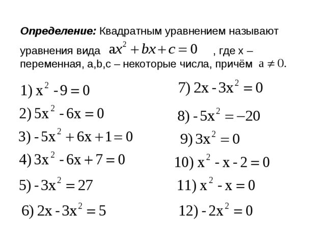 Определение: Квадратным уравнением называют уравнения вида , где x – переменн...