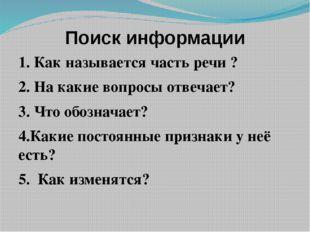 Поиск информации 1. Как называется часть речи ? 2. На какие вопросы отвечает?
