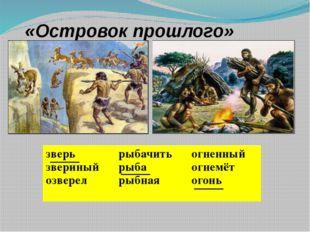 «Островок прошлого» зверь звериный озверел рыбачить рыба рыбная огненный огне