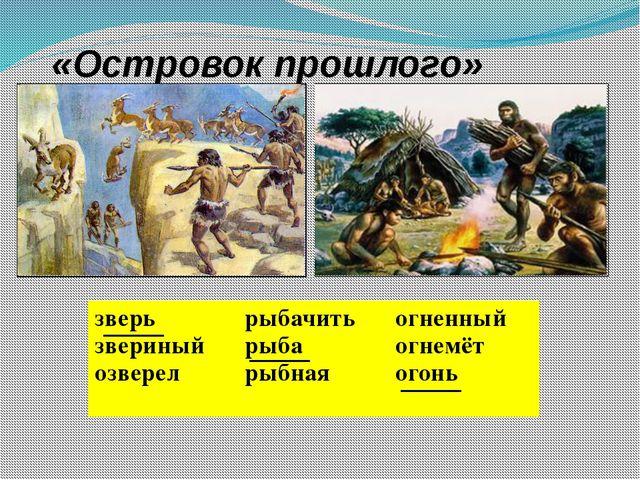 «Островок прошлого» зверь звериный озверел рыбачить рыба рыбная огненный огне...