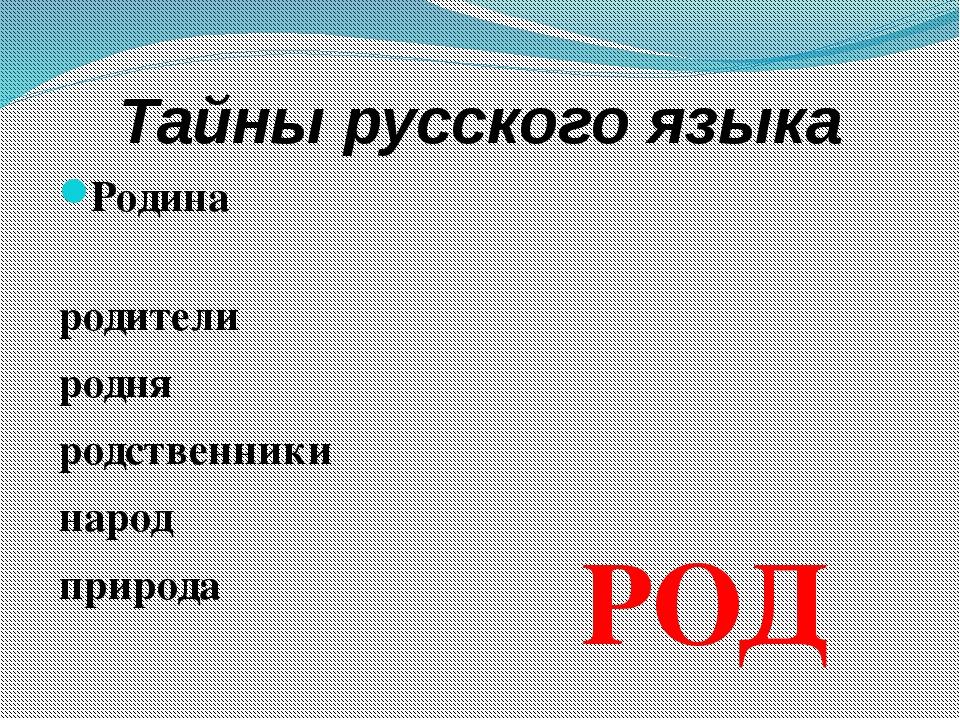 Тайны русского языка Родина родители родня родственники народ природа РОД