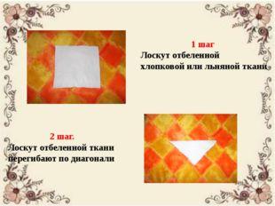 . 1 шаг Лоскут отбеленной хлопковой или льняной ткани 2 шаг. Лоскут отбеленно