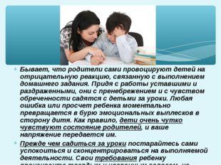 Бывает, что родители сами провоцируют детей на отрицательную реакцию, связанн