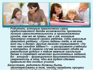 Родители, которые практически сразу предоставляют детям возможность проявить