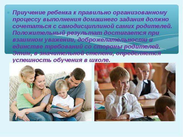 Приучение ребенка к правильно организованному процессу выполнения домашнего з...