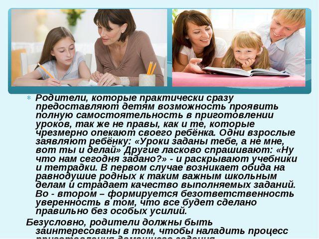Родители, которые практически сразу предоставляют детям возможность проявить...