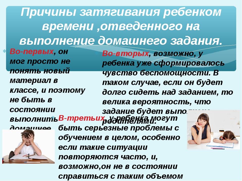 Причины затягивания ребенком времени ,отведенного на выполнение домашнего зад...
