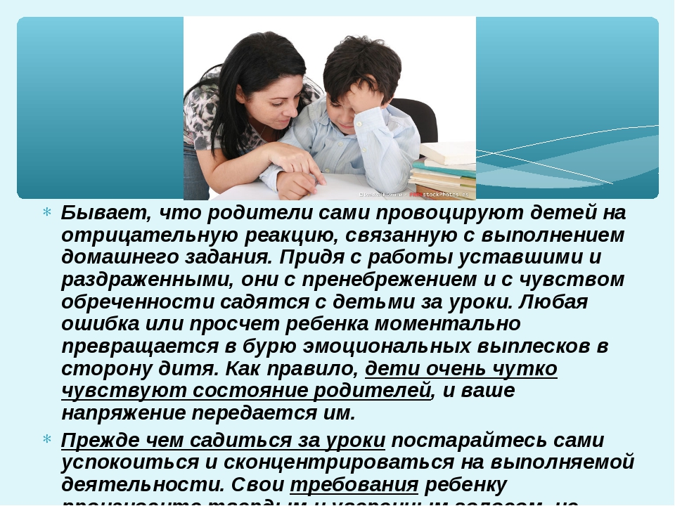 Бывает, что родители сами провоцируют детей на отрицательную реакцию, связанн...