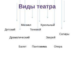 Мюзикл Кукольный Детский Теневой Сатиры Драматический Зверей Балет Пантомима