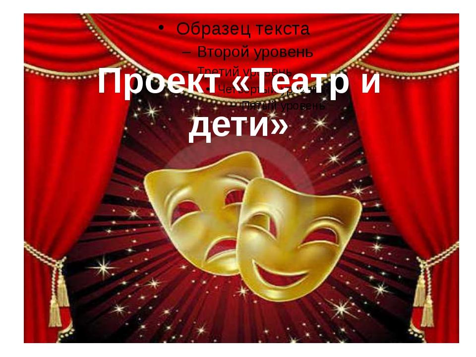 Проект «Театр и дети»