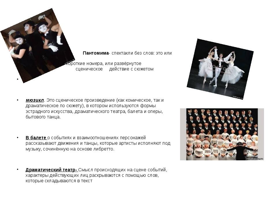 Пантомима- спектакли без слов: это или короткие номера, или развёрнутое сцен...