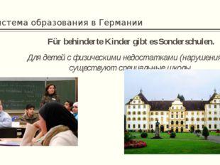 Система образования в Германии Für behinderte Kinder gibt es Sonderschulen. Д