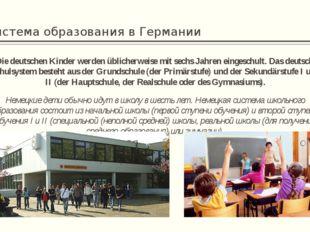 Система образования в Германии Die deutschen Kinder werden üblicherweise mit