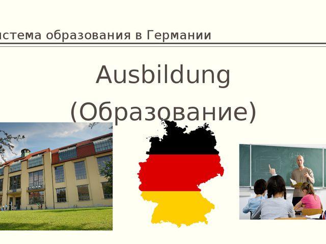 Система образования в Германии Ausbildung (Образование)