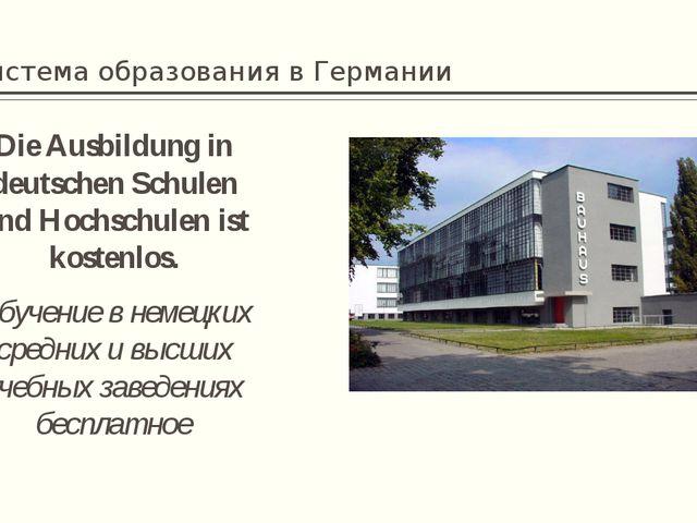 Система образования в Германии Die Ausbildung in deutschen Schulen und Hochsc...
