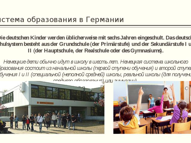 Система образования в Германии Die deutschen Kinder werden üblicherweise mit...