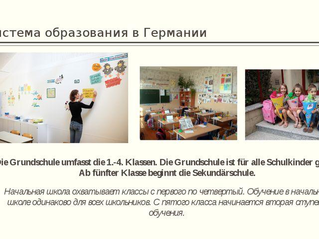 Система образования в Германии Die Grundschule umfasst die 1.-4. Klassen. Die...