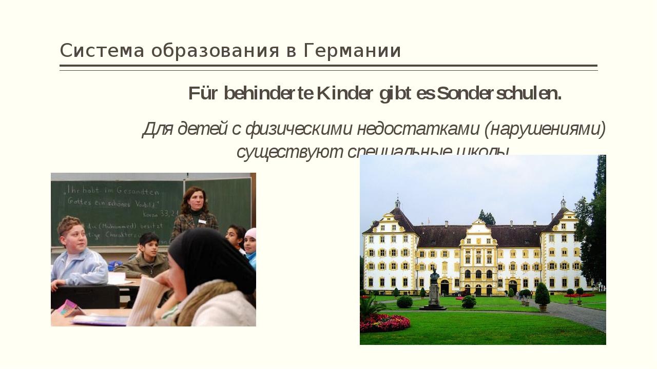 Система образования в Германии Für behinderte Kinder gibt es Sonderschulen. Д...