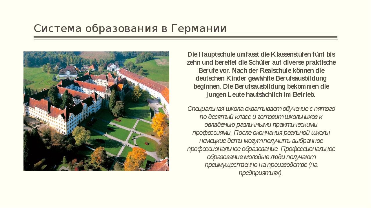 Система образования в Германии Die Hauptschule umfasst die Klassenstufen fünf...