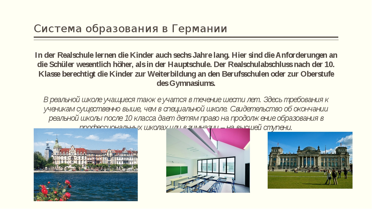 Система образования в Германии In der Realschule lernen die Kinder auch sechs...