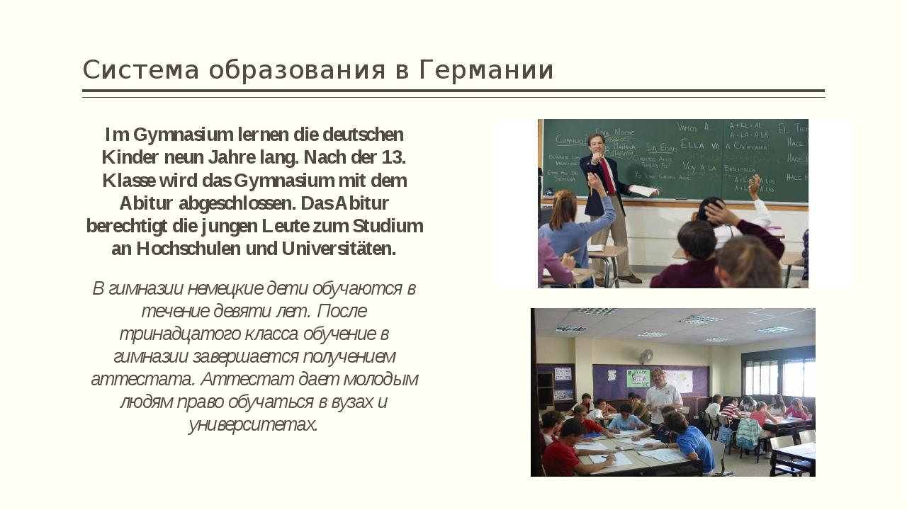 Система образования в Германии Im Gymnasium lernen die deutschen Kinder neun...